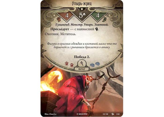 Ужас Аркхэма. Карточная игра (Arkham Horror: The Card Game)