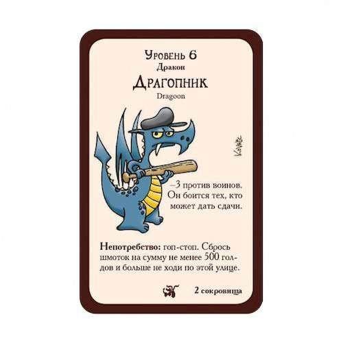 Манчкин: Как замочить дракона (Munchkin: Dragon's Trike)