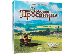 Зеленые Просторы (Fields of Green)