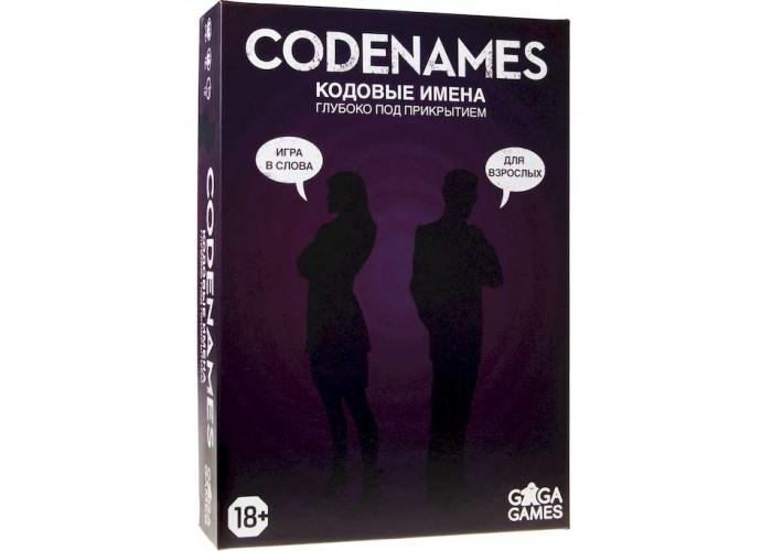 Кодовые имена: Глубоко под Прикрытием 18+ (Codenames: Deep Undercover)