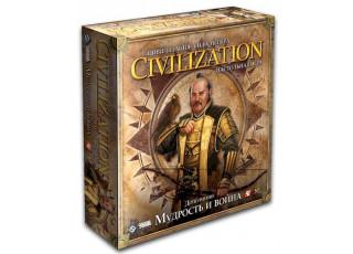 Цивилизация Сида Мейера: Мудрость и война (Civilization: Wisdom and Warfare)