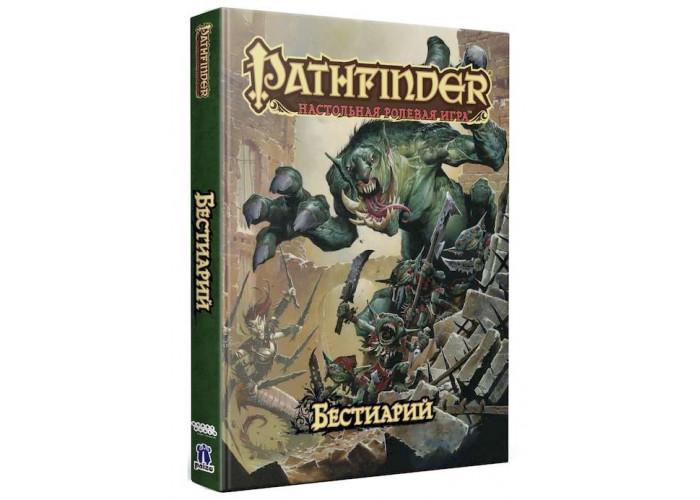 Pathfinder  Настольная ролевая игра - Бестиарий (Pathfinder