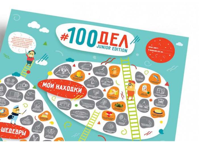 Скретч постер #100 ДЕЛ Для Детей JUNIOR edition