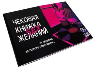 Чековая книжка Секс желаний