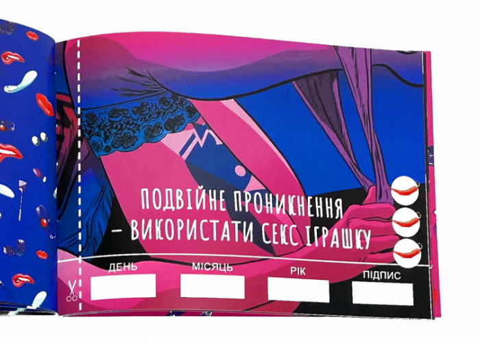 Чековая книжка Секс желаний (Чекова книжка Секс бажань) (укр.)
