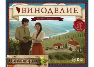 """Промо карты к игре """"Виноделие"""""""
