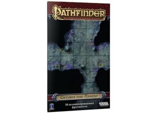 """Pathfinder. Настольная ролевая игра. Составное поле """"Тоннели"""" (Pathfinder Roleplaying Game: Flip-Tiles Tonnels)"""