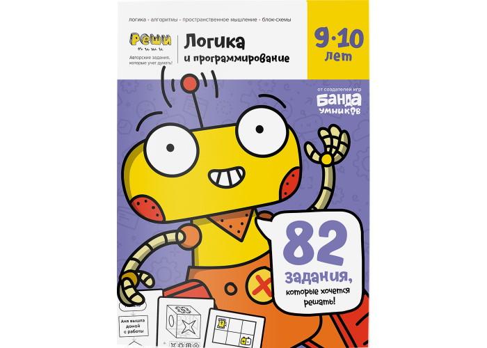 Тетрадь Логика и программирование, 9-10 лет