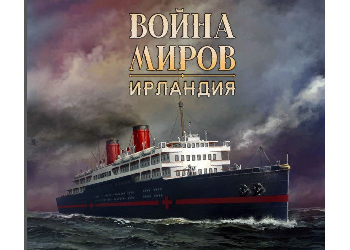 Война миров: Ирландия (War of the Worlds: The New Wave - Irish Sea) + уникальное промо!