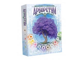 Арборетум (Arboretum)