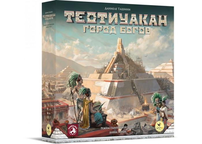 Теотиуакан. Город богов (Teotihuacan: City of Gods)