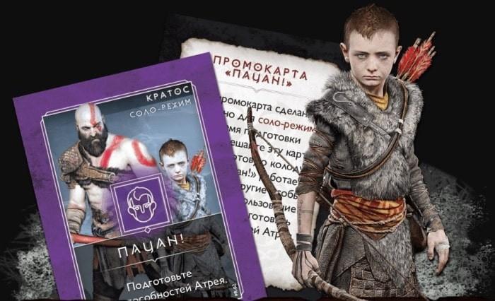 Бог Войны (God of War: The Card Game) + уникальное промо!