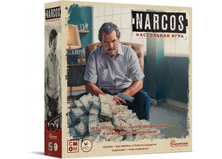 Нарко (Narcos: The Board Game)