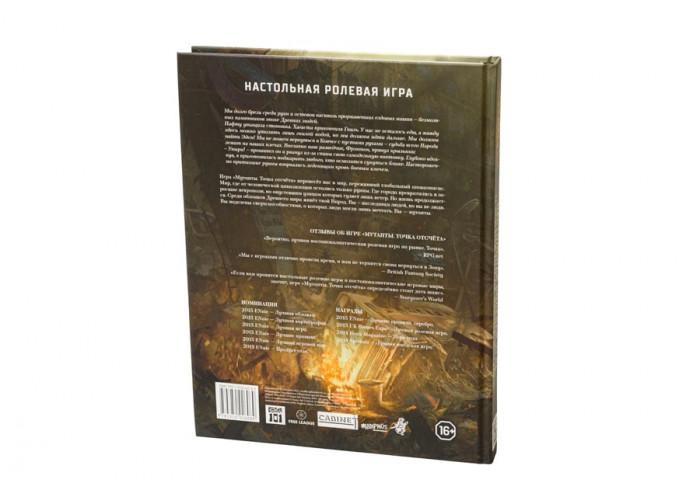 Настольная ролевая игра Мутанты. Точка отсчёта (Mutant. Year Zero)