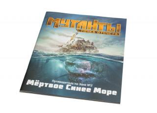 Мутанты. Путеводитель по Зоне №2: Мёртвое Синее Море