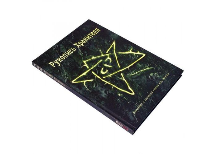 Ролевая игра Ктулху: Рукопись Хранителя (Trail of Cthulhu: Keepers Script)