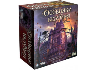 Особняк безумия 2-е издание (Mansions of Madness Second Edition) (рус.)