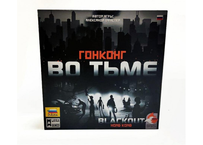 Гонконг во тьме (Blackout: Hong Kong)