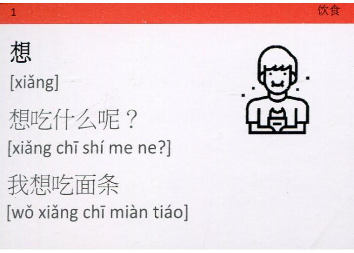 Карточки для изучения разговорного китайского языка English Student