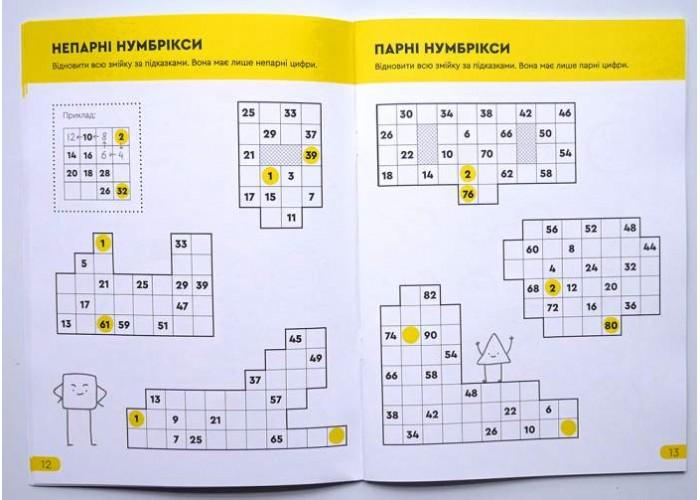 Зошит Розв'яжи-Напиши, 9-10 років (Тетрадь Реши-Пиши, 9-10 лет) (укр.)