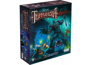 Герои Терринота (Heroes of Terrinoth)