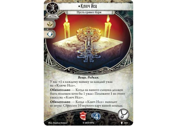 Ужас Аркхэма. Карточная игра: Путь в Каркозу - Туманная Каркоза (Arkham Horror: The Card Game - Dim Carcosa: Mythos Pack)