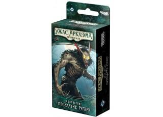 Ужас Аркхэма. Карточная игра: Проклятие Ругару (Arkham Horror: The Card Game – Curse of the Rougarou)