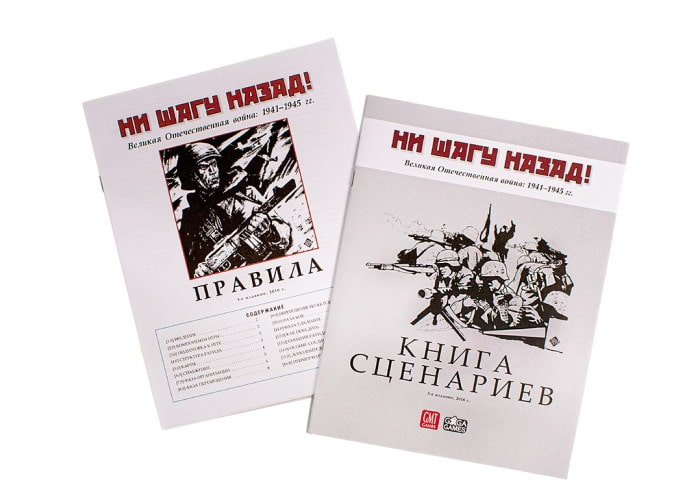 Ни шагу назад! (No Retreat! The Russian Front) + уникальное промо!