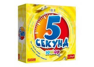 5 секунд Юниор (5 Second Rule Junior) (укр.)