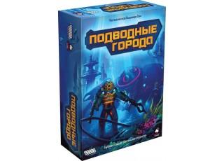Подводные города (Underwater Cities)