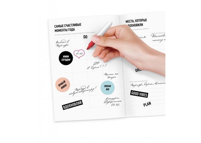 Тетрадь Dream&Do Notebook