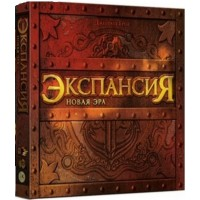 Экспансия. Новая эра (Endeavor: Age of Expansion)