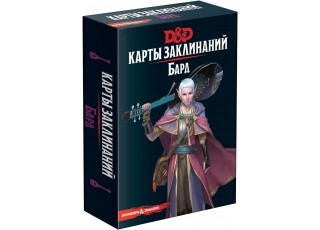 Dungeons & Dragons. Карты заклинаний. Бард (Dungeons & Dragons. Spellbook Cards: Bard Deck)