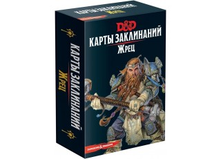 Dungeons & Dragons. Карты заклинаний. Жрец (Dungeons & Dragons. Spellbook Cards: Cleric Deck)