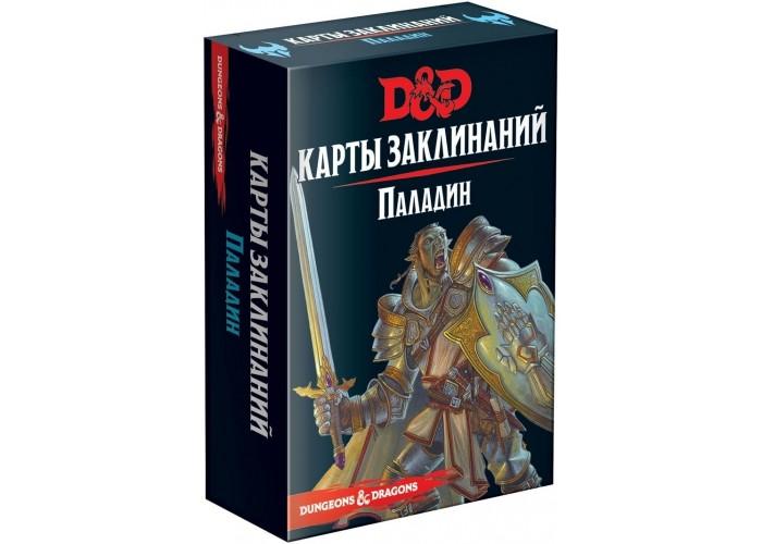 Dungeons & Dragons. Карты заклинаний. Паладин (Dungeons & Dragons. Spellbook Cards: Paladin)