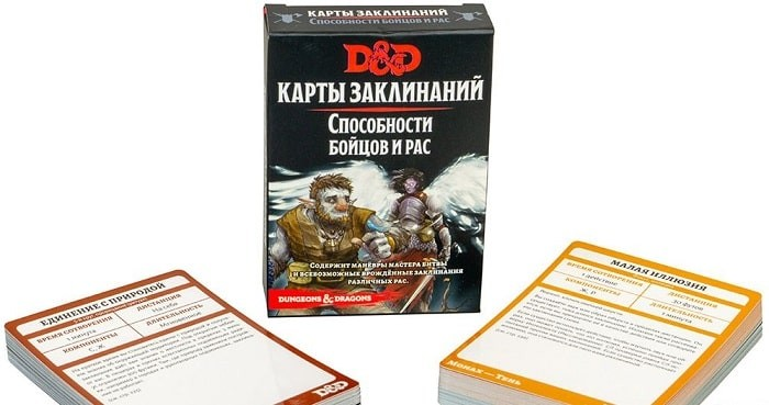 Dungeons & Dragons. Карты заклинаний. Способности бойцов и рас (Dungeons & Dragons. Spellbook Cards: Martial Power and Races Deck)
