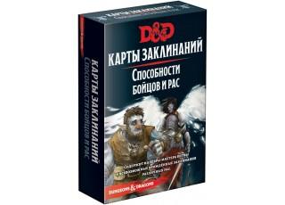 Dungeons & Dragons. Карты заклинаний. Способности бойцов и рас (Dungeons & Dragons. Spellbook Cards: Martial Power and Races Deck)
