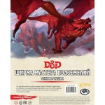 Dungeons & Dragons. Ширма мастера подземелий. Реинкарнация (Dungeons & Dragons. Dungeon Master's Screen - Reincarnated)