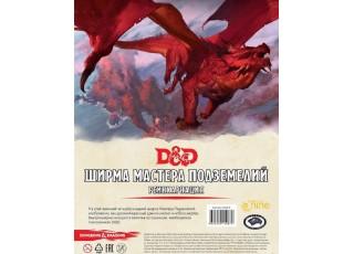 Dungeons & Dragons. Ширма мастера подземелий. Реинкарнация (Dungeons & Dragons. Dungeon Master's Screen - Reincarnated)
