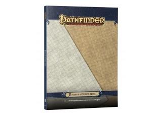 Pathfinder. Настольная ролевая игра. Большое игровое поле (Pathfinder. Flip-Mat Bigger Basic)
