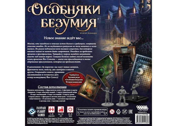 Особняк Безумия (2-е изд.): За порогом (Mansions of Madness, 2nd ed.: Beyond the Threshold) (рус.)
