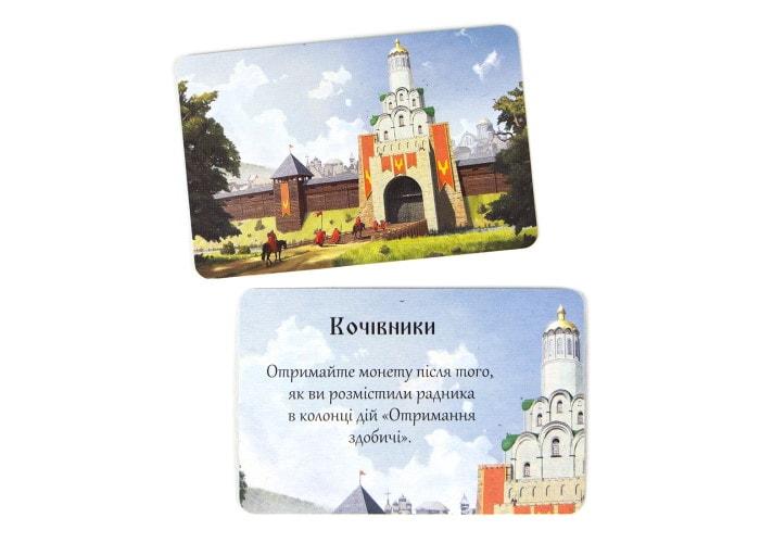 Rurik: Боротьба за Київ