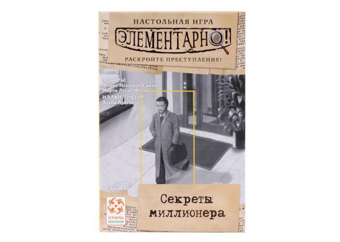 Элементарно 3! Секреты миллионера (Sherlock: Who is Vincent Leblanc?)