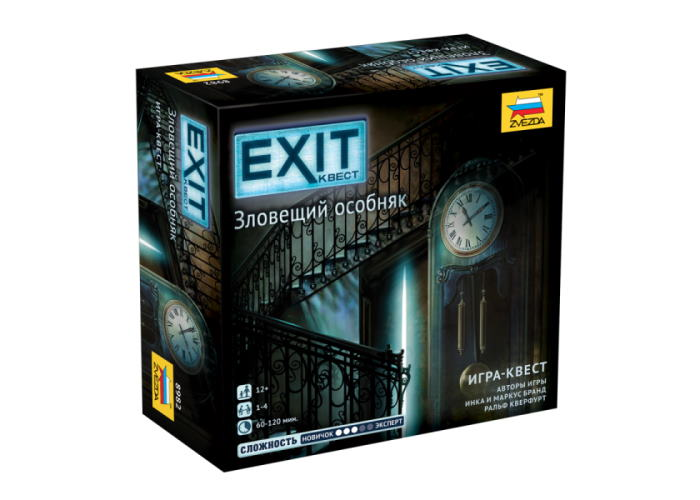 EXIT: Квест. Зловещий особняк (Exit: The Game – The Sinister Mansion)