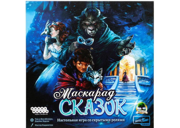 Маскарад сказок (The Grimm Masquerade)