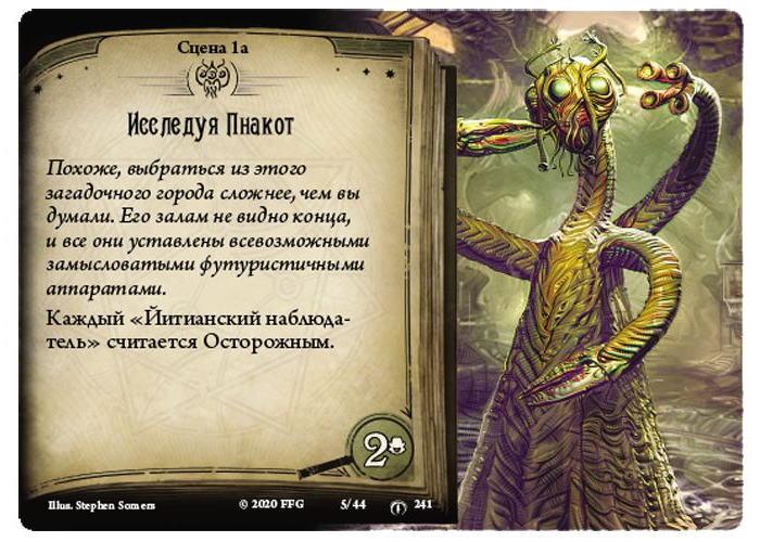 Ужас Аркхэма. Карточная игра: Забытая Эпоха. Город архивов (Arkham Horror: The Card Game – The Forgotten Age, The City of Archives)