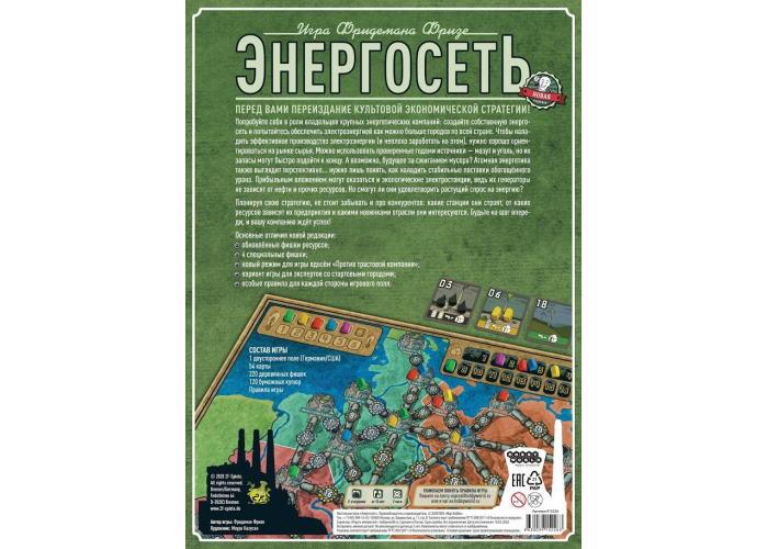 Энергосеть (новое издание) (Power Grid)