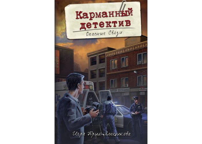 Карманный детектив. Дело 2: Опасные связи (Pocket Detective №2)