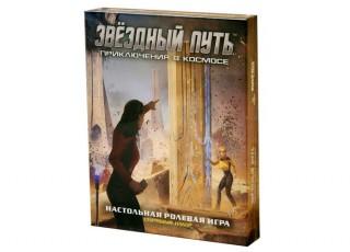 Настольная ролевая игра Звездный путь: Приключения в космосе. Стартовый набор (Star Trek Adventures. Starter Set)