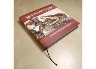 Настольная ролевая игра Мышиная стража. Основная книга правил в твердом переплете (Mouse Guard Roleplaying Game, 2nd Edition)